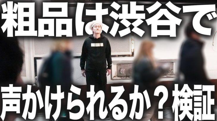 【粗品】渋谷に立って気がつかれるか?検証中ヤバい状況に【霜降り明星】 17/30
