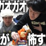 【絶叫】番犬ガオガオ狂犬モード最後が怖すぎる【霜降り明星】25/30