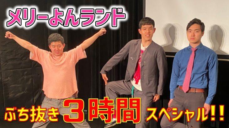 【四千頭身】メリーよんランドぶち抜き3時間スペシャル生配信ライブ