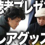 【視聴者プレゼント】激レア霜降りグッズを発掘!?【霜降り明星】3/30