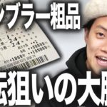 【ギャンブラー粗品】総額50万越え一発逆転の大勝負【霜降り明星】 12/30