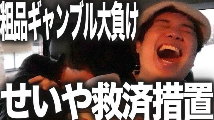 【大負け】52万負け粗品!!せいやの救済措置がヤバすぎる…【霜降り明星】 14/30
