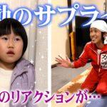 【感動のサプライズ】熊本に住む7才のカジサック大好きな女の子に会いに行きました