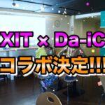 両A面シングル、ネクストコラボ遂に解禁!! EXIT×Da-iCE!!