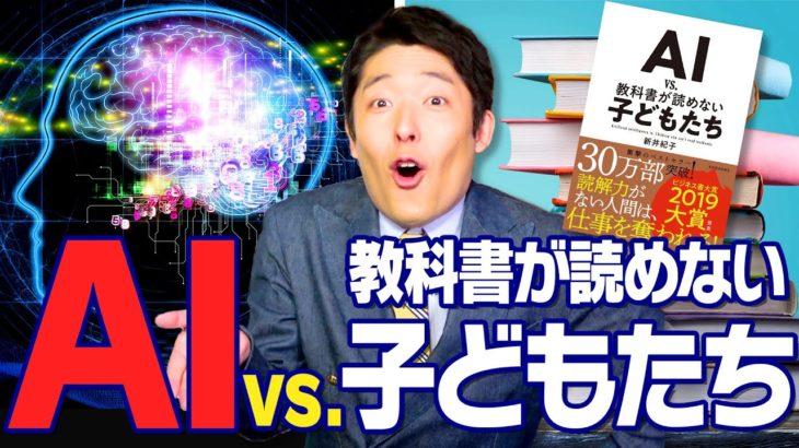 【AI vs.教科書が読めない子どもたち①】人間はAIに仕事を奪われる?