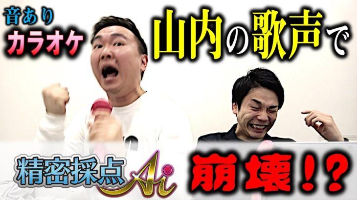 【Ai崩壊!?】かまいたちが音ありカラオケで90点以上出るまで帰れません!