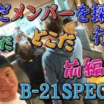 【前編】B-21SPECIALのメンバーを探してみた。