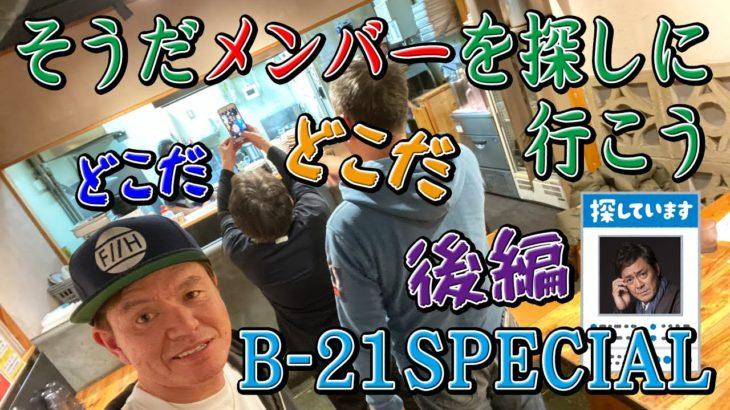 【後編】B-21SPECIALのメンバーを探してみた。
