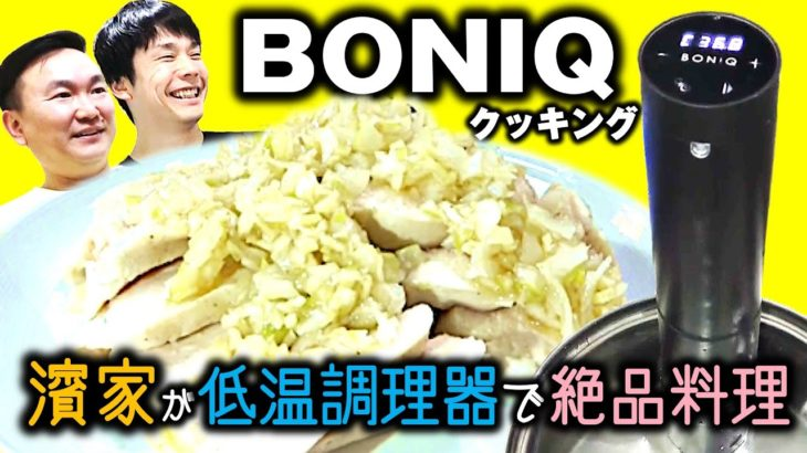 【低温調理BONIQ】かまいたち濱家がボニークを使ってクッキング(&料理初心者 山内が初めての◯◯作りに挑戦!!)
