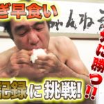 玉ねぎ早食い世界記録に挑む! Challenge the world record of fast eating onions!