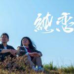 【荒川乃土手】湘南乃風 / 純恋歌(Covered by 宮迫博之 & 三又又三)