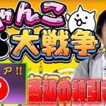 【にゃんこ大戦争】超ヘビープレイヤーEIKOがガチャに挑戦して神引き!?【神回】