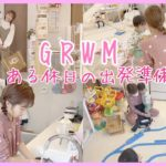 【GRWM2】とある休日の出発準備