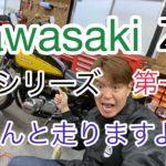 KAWASAKI Z1 動くシリーズ第一弾!