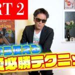 【世の男子必見!】イケメン狩野英孝の恋愛必勝テクニック!PART2