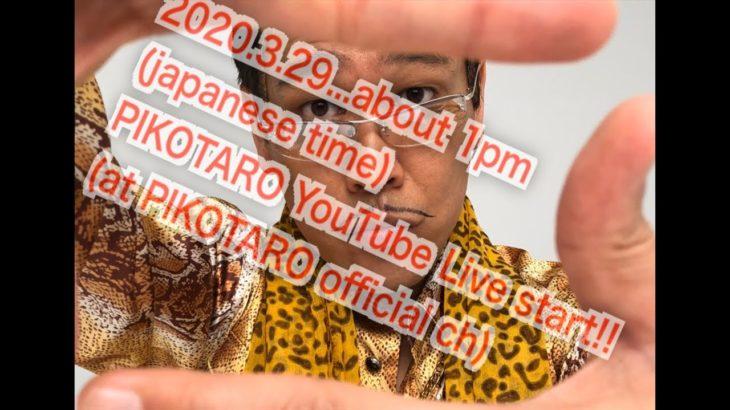PIKOTARO Live in kosaka's studio