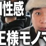 【風俗】SM性感せいや女王様モノマネ【霜降り明星】7/30