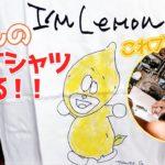 【秘蔵Tシャツ】世田谷ベースから発掘されたお宝を10名様に!/ 所さん木梨さん安田成美さんからのプレゼント抽選会で当選者決定!