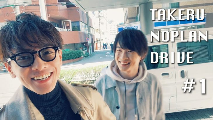「TAKERU NO PLAN DRIVE」#1