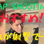 射撃——!TRAP SHOOTING
