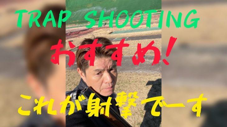 射撃——!TRAP SHOOTING