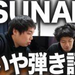 【サザン】せいやTSUNAMI熱唱ギターがまさかの@@!?【霜降り明星】4/30
