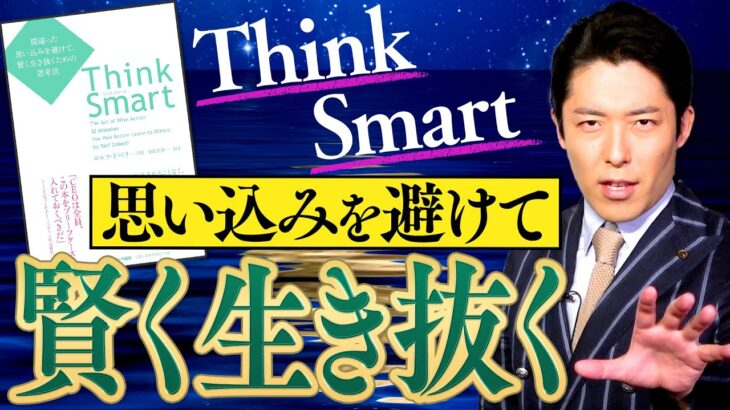 【Think Smart①】成功を妨げる思い込み