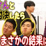 【四千頭身】ミキ VS 四千頭身!処女作漫才対決!