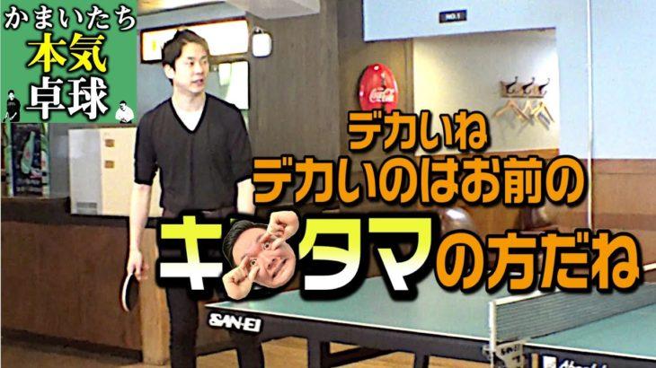 【かまいたち卓球】「口達者な濱家」VS「腕達者な山内」珠玉の名勝負!!
