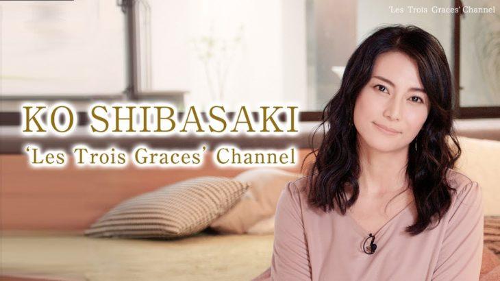 レトロワチャンネルへようこそ!~Welcome to 'Les Trois Graces' Channel ~【柴咲コウ】