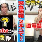 【速報】草彅さんに直電&YouTubeから贈り物