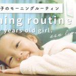 【3歳児のモーニングルーティン】senliving.