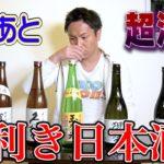 【超泥酔】狩野英孝が超過酷な利き日本酒に挑戦!