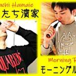 【モーニングルーティン】かまいたち濱家の朝の過ごし方