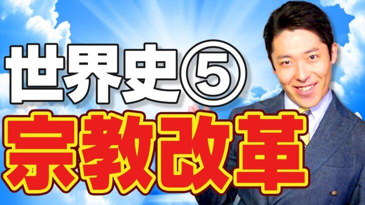 【世界史⑤】宗教改革 〜反逆のルターとインチキ免罪符〜