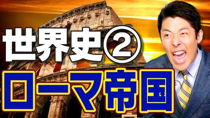 【世界史②】ローマ帝国 〜笑うカエサル、ふりむけばブルータス〜