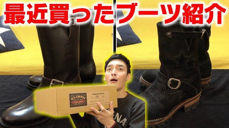 茶芯につよぽん大興奮!最近買ったブーツを大紹介します!
