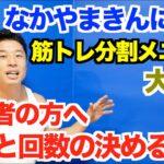 草彅さん・ユースケさん・「ぷっ」すまを語る①