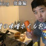 【四千頭身】後藤が宅飲みに合うお魚料理(鱈)を作るそうです【クッキング】