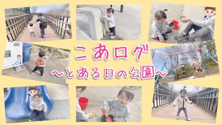 【こあログ】~とある日の公園~