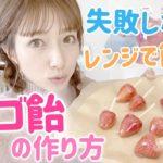 【レンジで簡単!】いちご飴の作り方