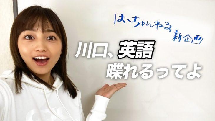 【新企画】川口、英語喋れるってよ。【挑戦】