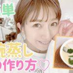 【超簡単】茶碗蒸しの作り方