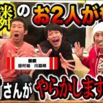 【コンビ初出演】麒麟田村さんが完全にやらかします