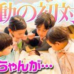 【超感動】赤ちゃんと子供たちが初対面!!