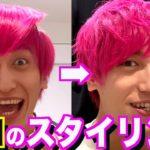 プロによるスタイリング動画公開‼︎ これでキミもかっこいい髪型になれる‼︎