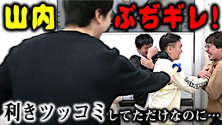 【利きツッコミ】5人の中から濱家のツッコミを当てるゲームをしていたら山内がスタッフに大激怒!!