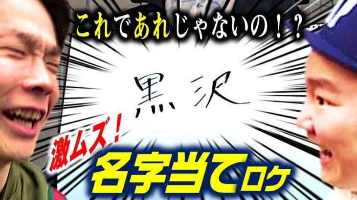 【かまいたち真骨頂ロケ】①激ムズ名字!正解するまで進めまへん!!〜あなたは読めますか?〜