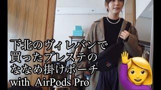 本田翼の私服コーディネートファッション「服日和」