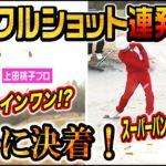 【ゴルフガチ対決】上田桃子vsカジサック ついに決着!